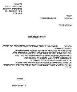 מכתב המלצה אל פורום רוםאים מאת אמנון לוי