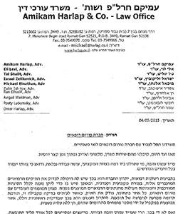 מכתב המלצה אל פורום רופאים מאת עמיקם חרל''פ עורכי דין